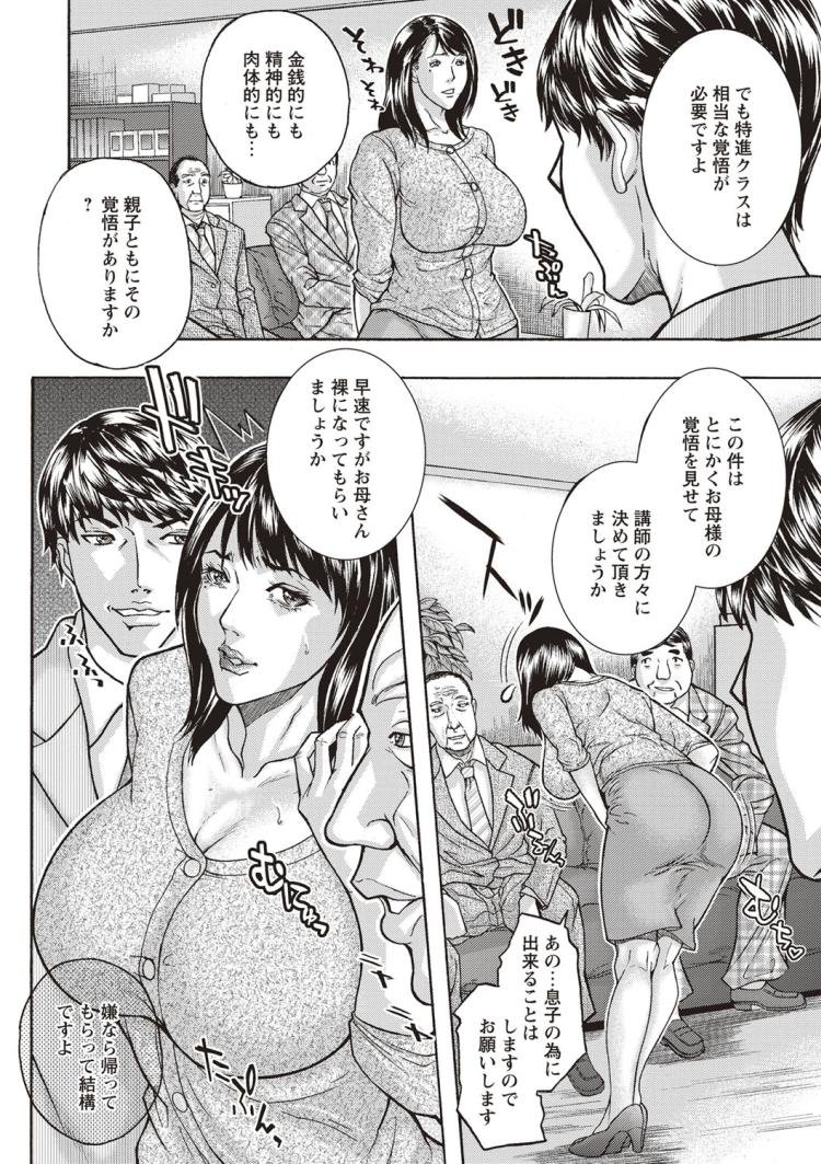 【人妻エロ漫画】息子のために性処理肉便器にされちゃう淫乱母親!土下座しながらオチンポしゃぶってアヘイキしちゃいます!_00002