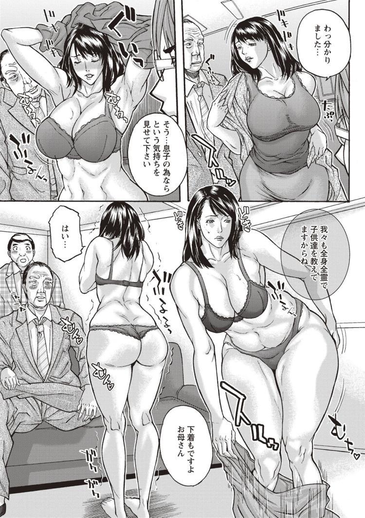 【人妻エロ漫画】息子のために性処理肉便器にされちゃう淫乱母親!土下座しながらオチンポしゃぶってアヘイキしちゃいます!_00003