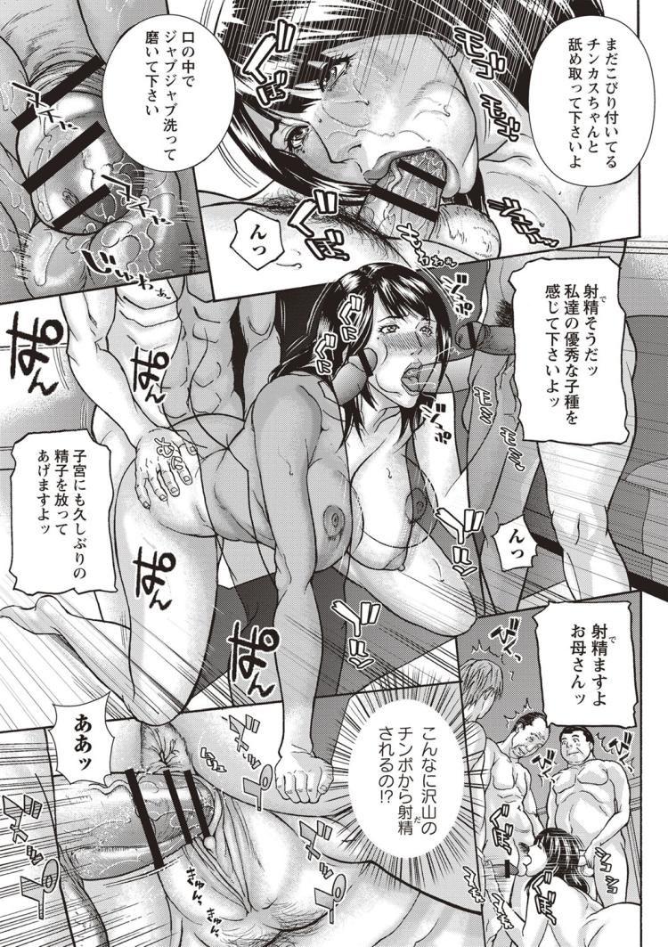 【人妻エロ漫画】息子のために性処理肉便器にされちゃう淫乱母親!土下座しながらオチンポしゃぶってアヘイキしちゃいます!_00015