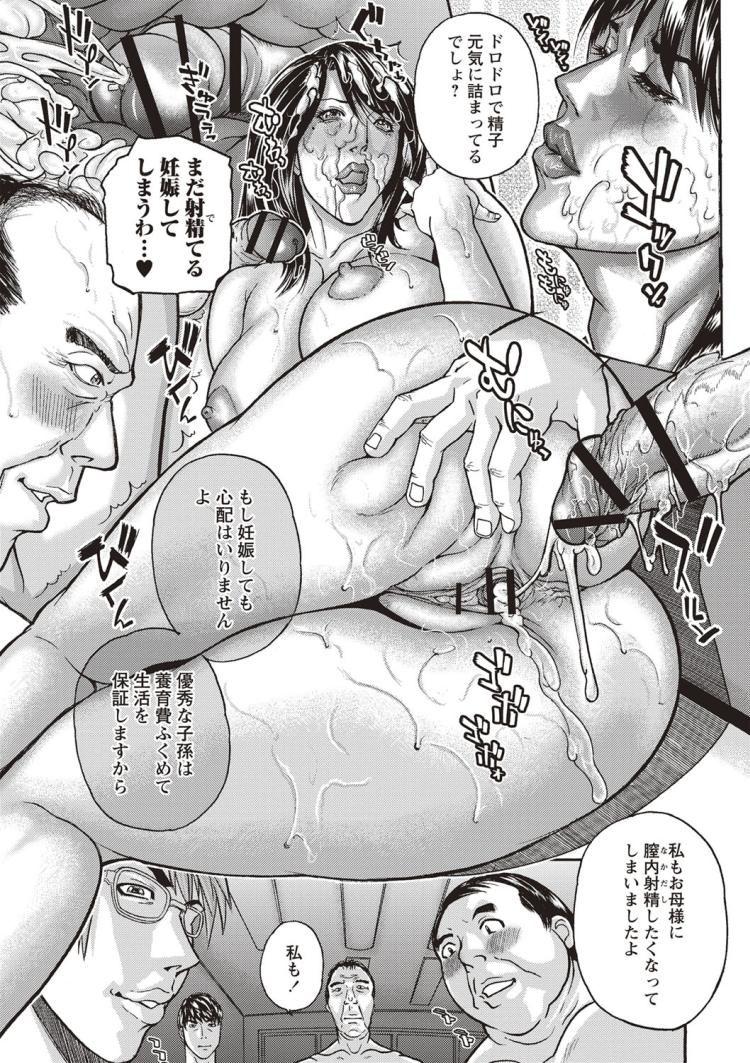【人妻エロ漫画】息子のために性処理肉便器にされちゃう淫乱母親!土下座しながらオチンポしゃぶってアヘイキしちゃいます!_00017