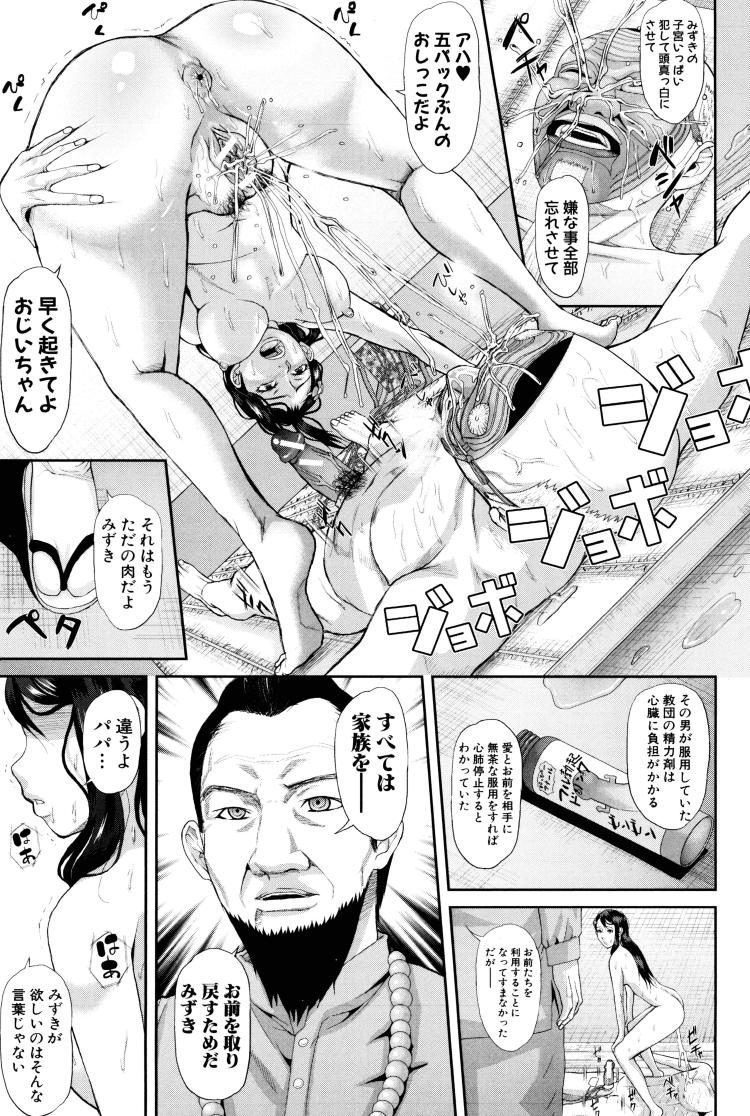 【人妻エロ漫画】「お爺ちゃんのオチンポ気持ちいい」処女膜を破った爺のチンポがJCの孫の子宮の奥までぶち込みアヘ堕ちセックスしちゃいます!_00013