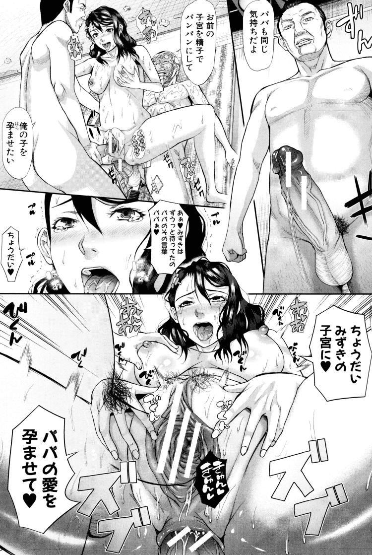 【人妻エロ漫画】「お爺ちゃんのオチンポ気持ちいい」処女膜を破った爺のチンポがJCの孫の子宮の奥までぶち込みアヘ堕ちセックスしちゃいます!_00015