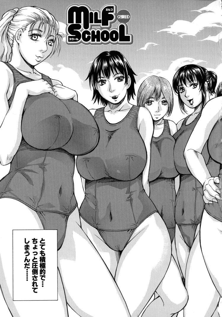 【人妻エロ漫画】欲求不満のシンママ母乳妻とスクール水着でイチャらぶセックス!母性溢れる爆乳に埋もれてオチンポミルクぶち込んじゃいます!_00003