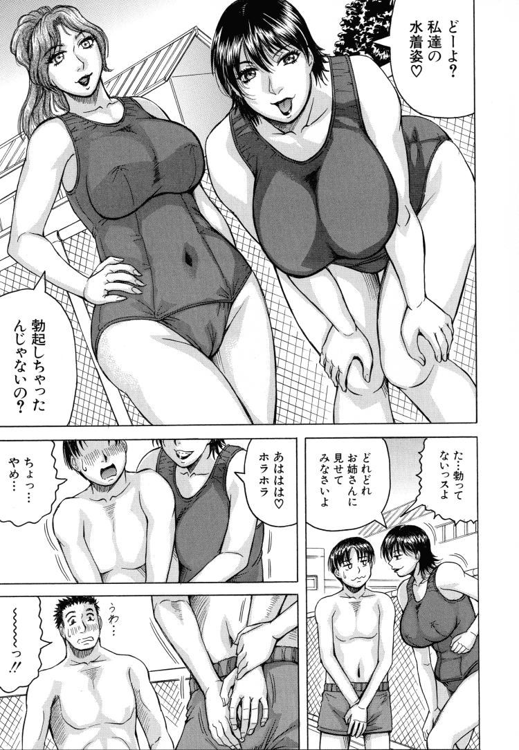 【人妻エロ漫画】欲求不満のシンママ母乳妻とスクール水着でイチャらぶセックス!母性溢れる爆乳に埋もれてオチンポミルクぶち込んじゃいます!_00005