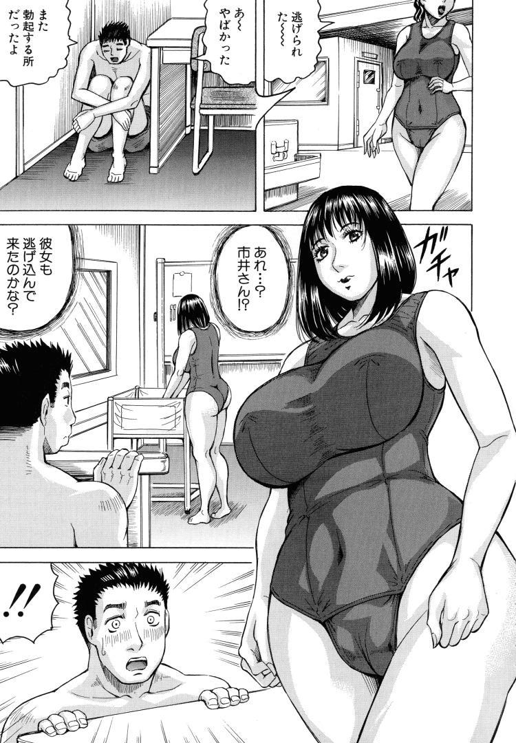 【人妻エロ漫画】欲求不満のシンママ母乳妻とスクール水着でイチャらぶセックス!母性溢れる爆乳に埋もれてオチンポミルクぶち込んじゃいます!_00015