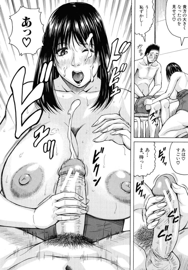 【人妻エロ漫画】欲求不満のシンママ母乳妻とスクール水着でイチャらぶセックス!母性溢れる爆乳に埋もれてオチンポミルクぶち込んじゃいます!_00020