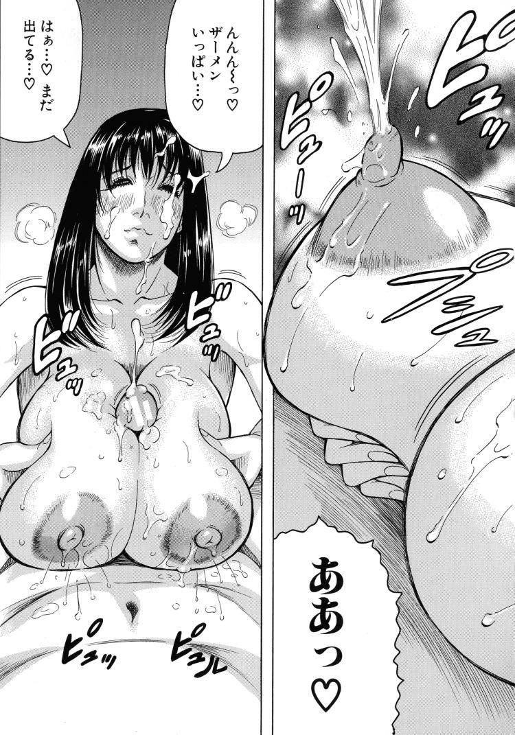 【人妻エロ漫画】欲求不満のシンママ母乳妻とスクール水着でイチャらぶセックス!母性溢れる爆乳に埋もれてオチンポミルクぶち込んじゃいます!_00027