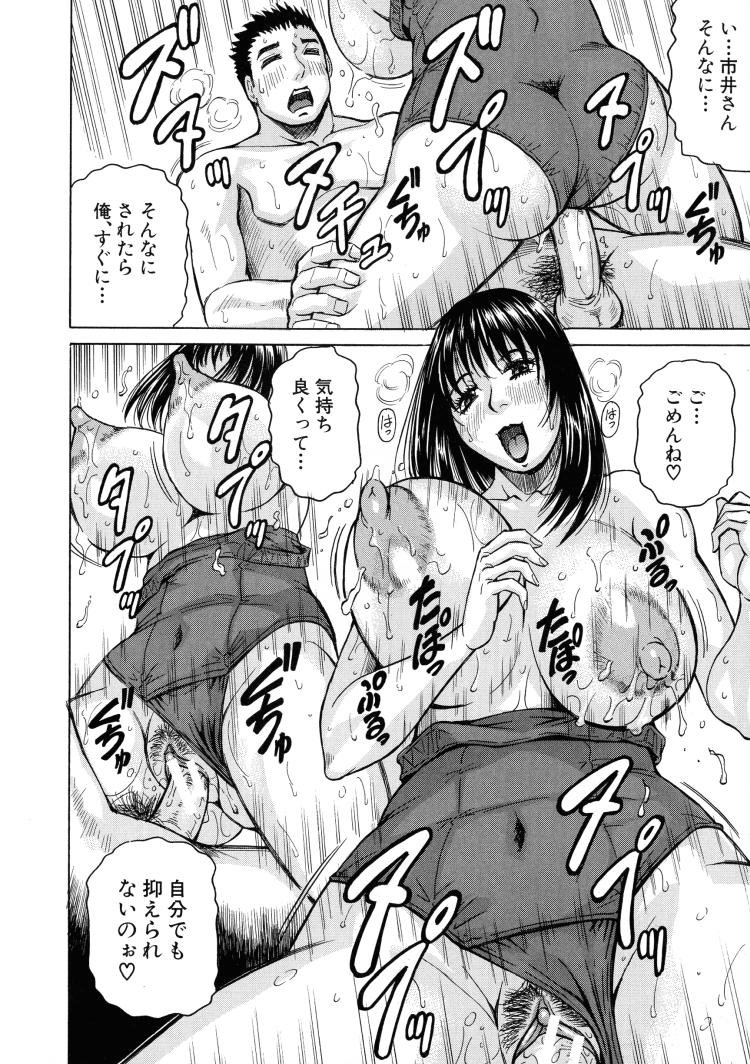 【人妻エロ漫画】欲求不満のシンママ母乳妻とスクール水着でイチャらぶセックス!母性溢れる爆乳に埋もれてオチンポミルクぶち込んじゃいます!_00032