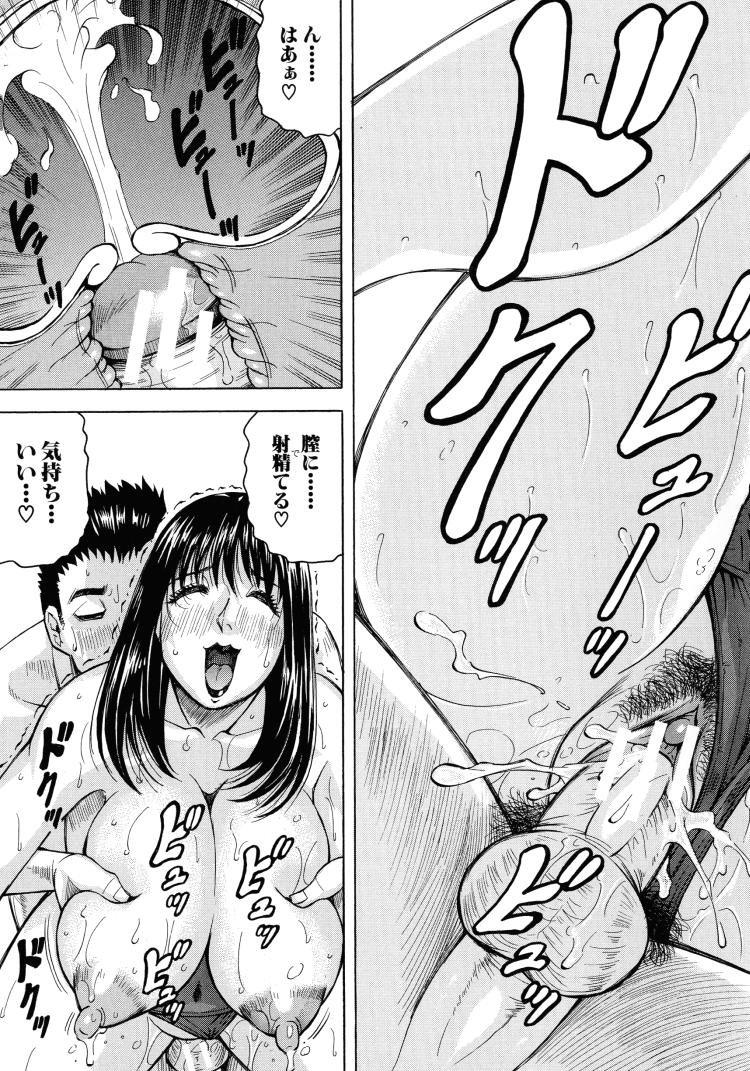 【人妻エロ漫画】欲求不満のシンママ母乳妻とスクール水着でイチャらぶセックス!母性溢れる爆乳に埋もれてオチンポミルクぶち込んじゃいます!_00037