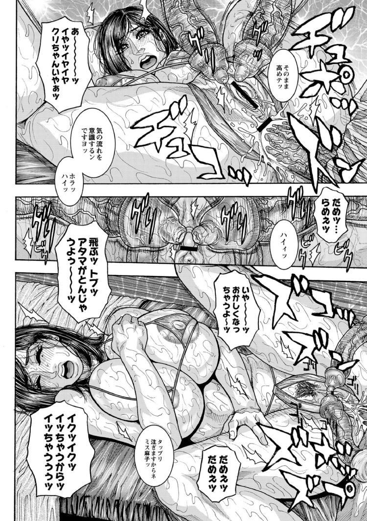 【人妻エロ漫画】アナルもほぐして二穴同時攻め!バイブでクリちゃん刺激されたら何も考えられずに潮吹きアナルイキしちゃいます!_00022