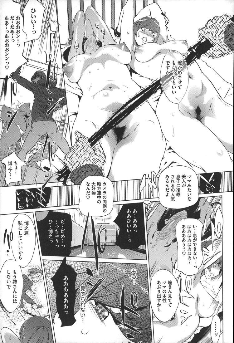 【人妻エロ漫画】母親の目の前で甥っ子のオチンポ咥えてアヘイキしちゃう爆乳オバサン!ドМマンコに膣出しセックスしちゃいます!_00003