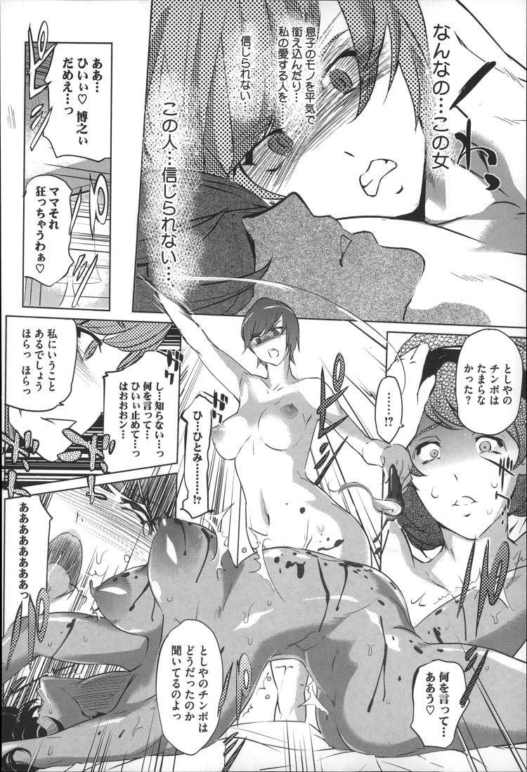 【人妻エロ漫画】母親の目の前で甥っ子のオチンポ咥えてアヘイキしちゃう爆乳オバサン!ドМマンコに膣出しセックスしちゃいます!_00008