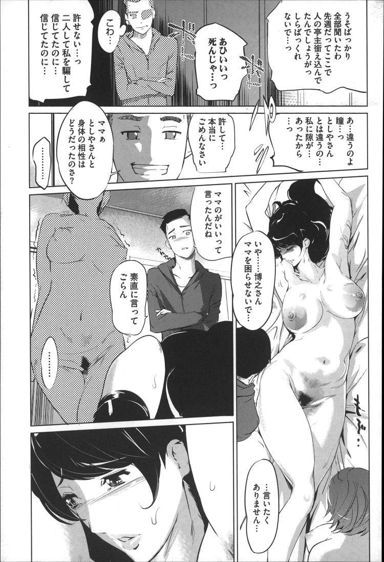 【人妻エロ漫画】母親の目の前で甥っ子のオチンポ咥えてアヘイキしちゃう爆乳オバサン!ドМマンコに膣出しセックスしちゃいます!_00009