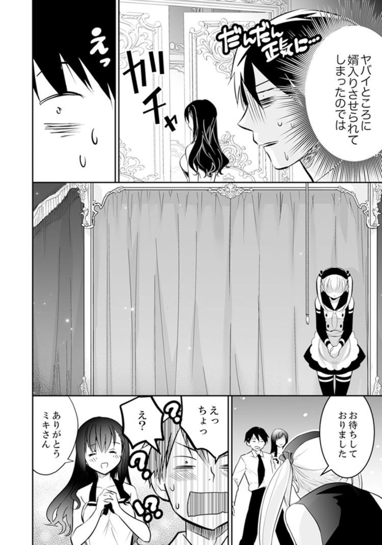 【人妻エロ漫画】裸エプロンで誘惑してくる処女妻!可愛い奥様と初めてのセックスは気持ち良すぎて…。妊娠するまでザーメンぶっかける!_00011
