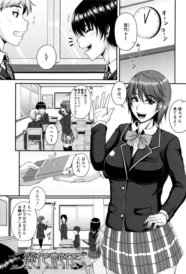 【人妻エロ漫画】父親が再婚した義母に義妹のお風呂を覗いているのを視られてしまい、そそり立つ僕のオチンポ食べられちゃいます!_00001