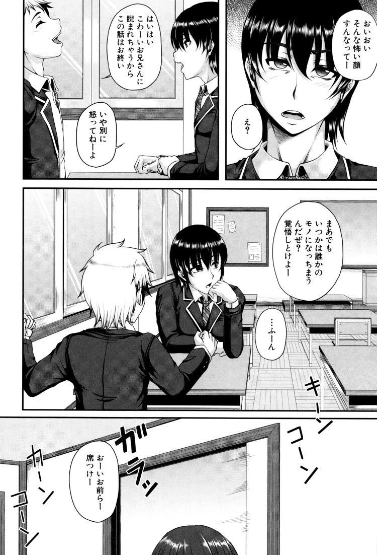 【人妻エロ漫画】父親が再婚した義母に義妹のお風呂を覗いているのを視られてしまい、そそり立つ僕のオチンポ食べられちゃいます!_00004