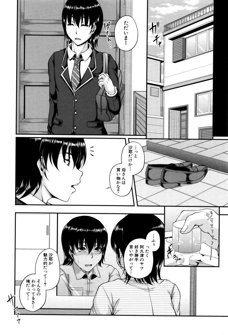 【人妻エロ漫画】父親が再婚した義母に義妹のお風呂を覗いているのを視られてしまい、そそり立つ僕のオチンポ食べられちゃいます!_00008