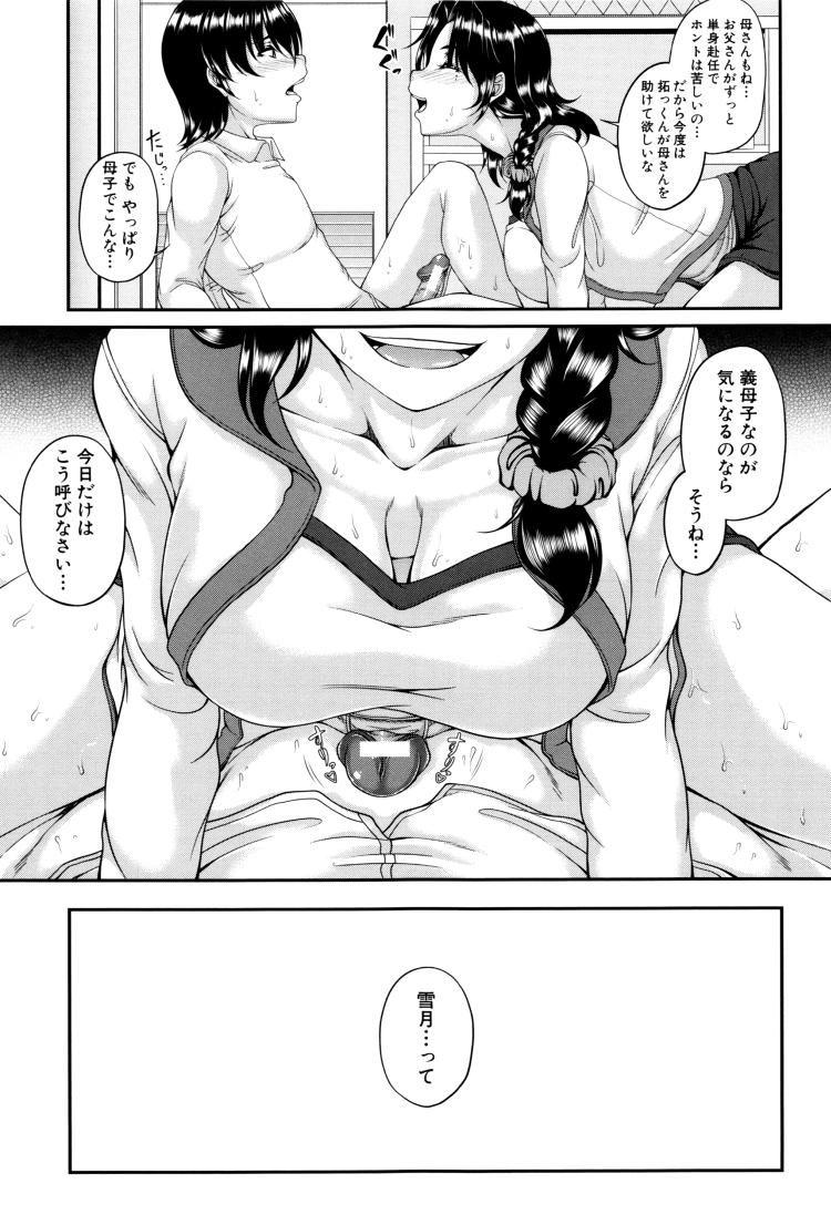 【人妻エロ漫画】父親が再婚した義母に義妹のお風呂を覗いているのを視られてしまい、そそり立つ僕のオチンポ食べられちゃいます!_00019
