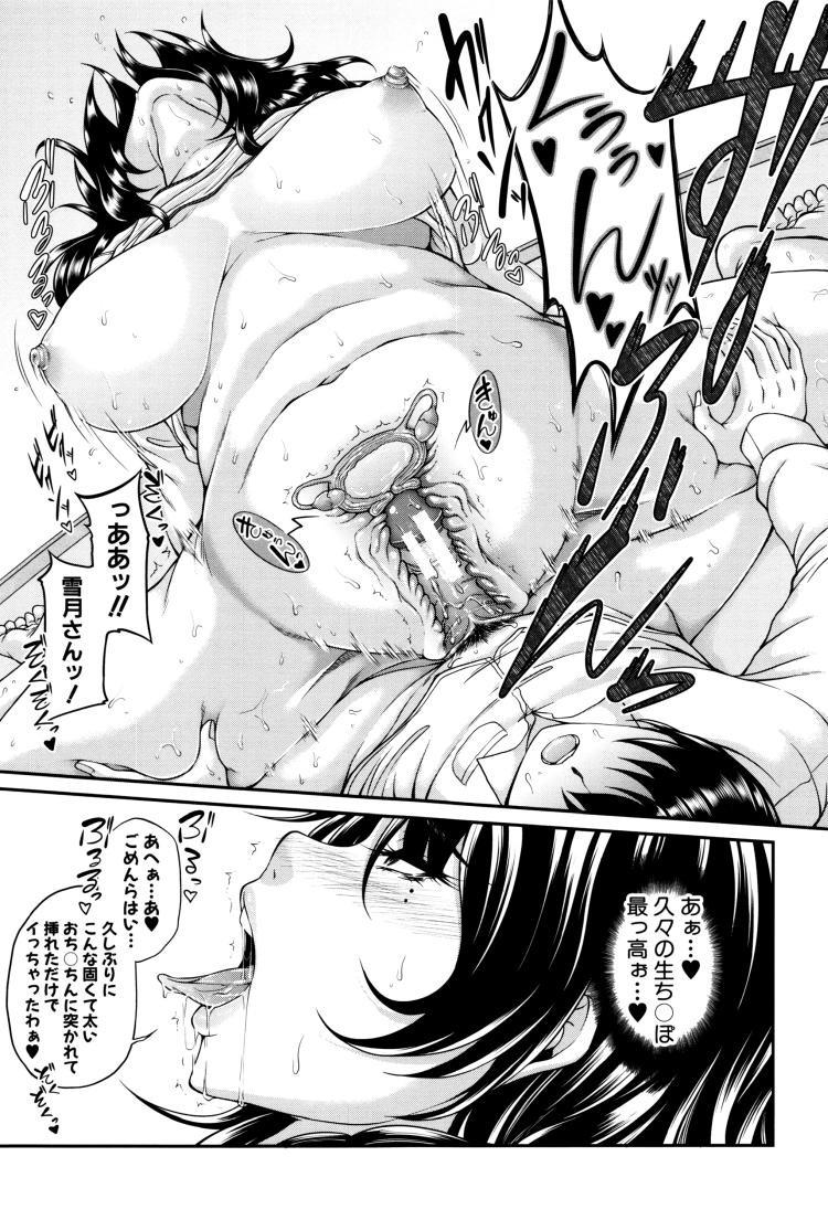 【人妻エロ漫画】父親が再婚した義母に義妹のお風呂を覗いているのを視られてしまい、そそり立つ僕のオチンポ食べられちゃいます!_00021