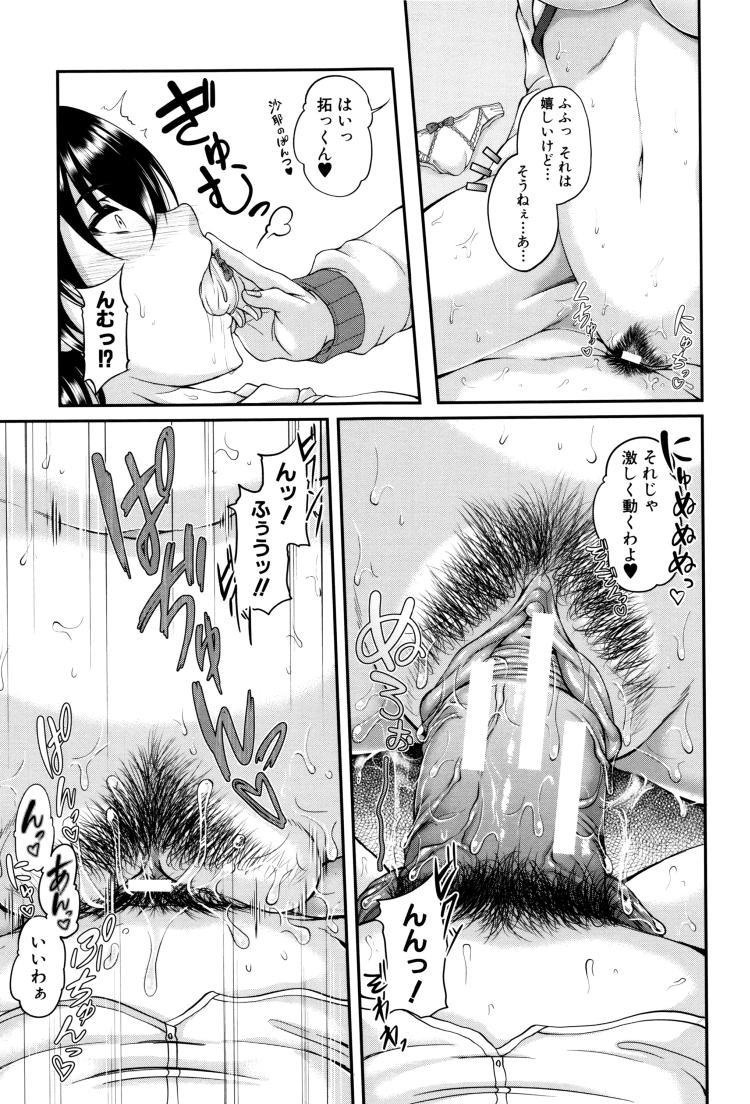 【人妻エロ漫画】父親が再婚した義母に義妹のお風呂を覗いているのを視られてしまい、そそり立つ僕のオチンポ食べられちゃいます!_00027
