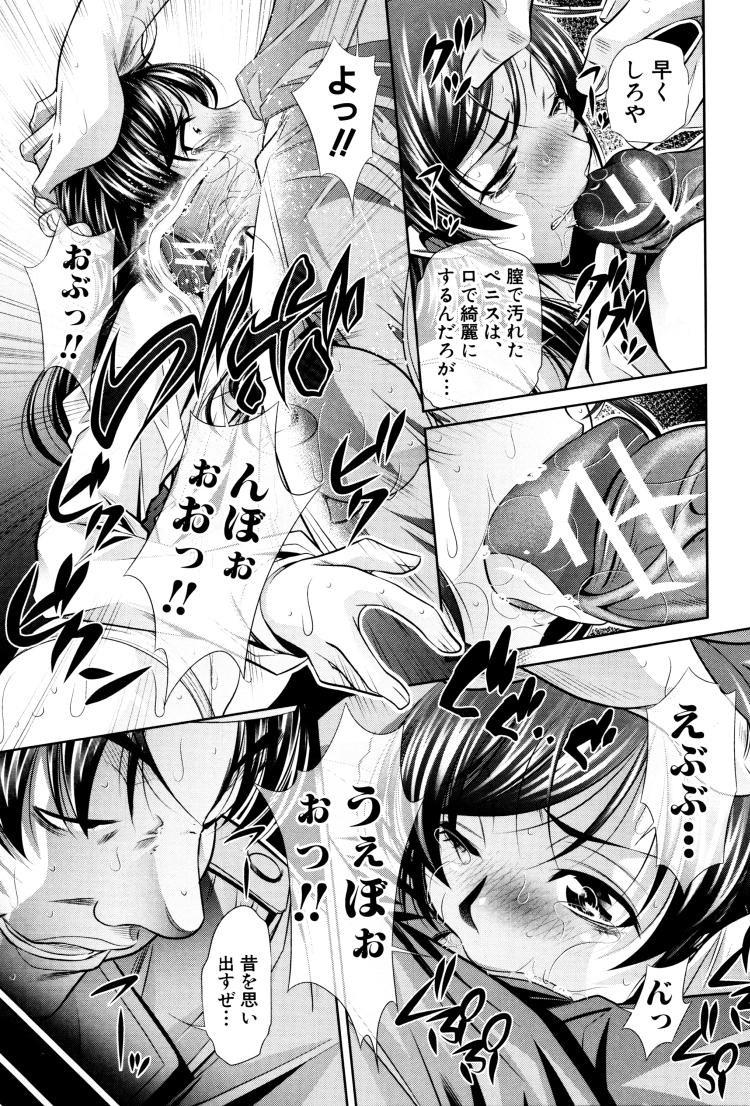 【人妻エロ漫画】上流セレブを気取ってる若妻は実は性欲処理肉便器だった!昔みたいにアナル攻めされて膣出しセックスしちゃいます!_00011