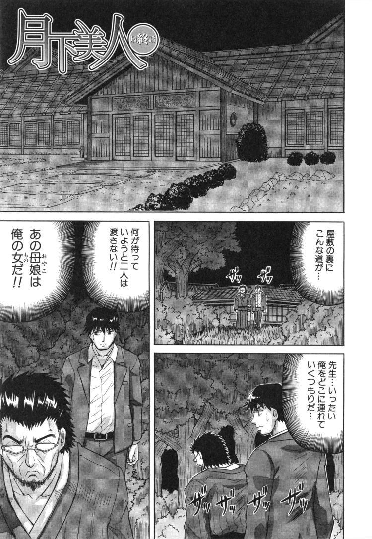 【人妻エロ漫画】義父の真珠チンポに犯される女子高生!チンポが気持ち良すぎてアヘ堕ち肉便器にされちゃいます!00001