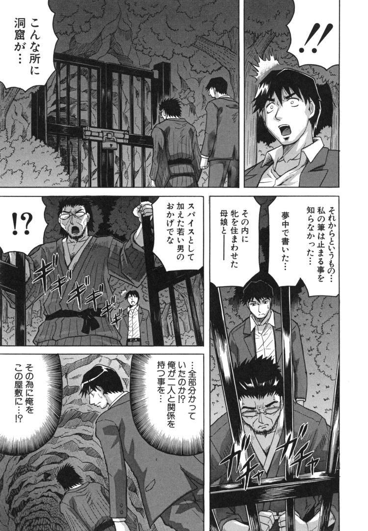 【人妻エロ漫画】義父の真珠チンポに犯される女子高生!チンポが気持ち良すぎてアヘ堕ち肉便器にされちゃいます!00003