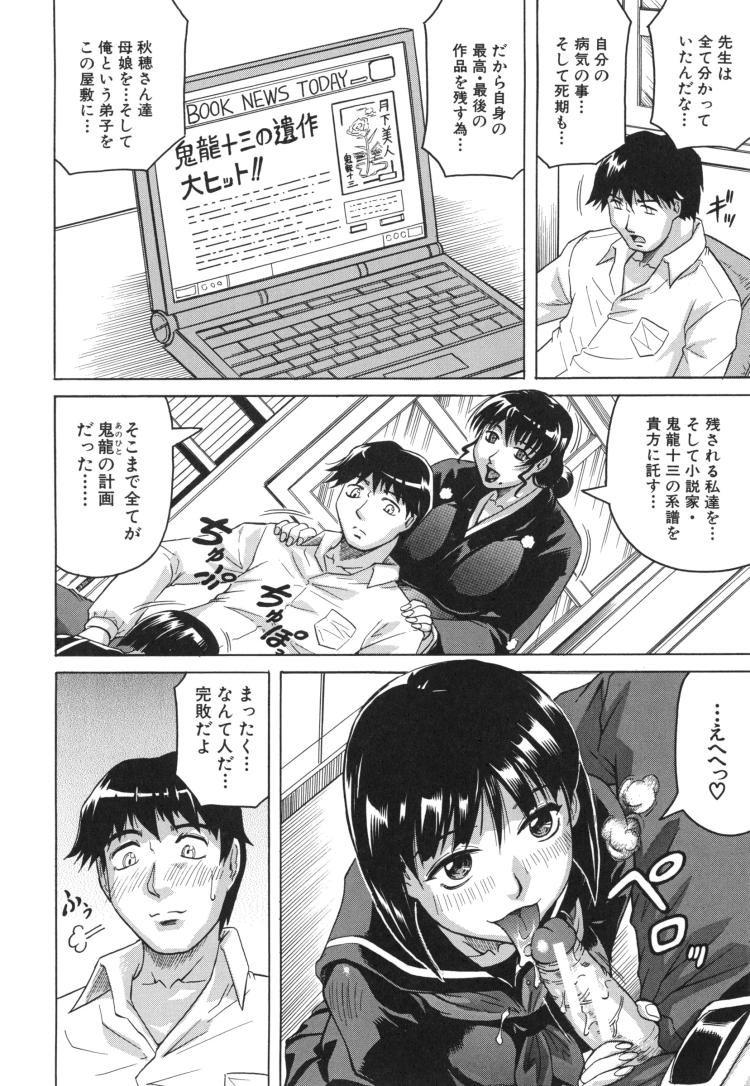 【人妻エロ漫画】義父の真珠チンポに犯される女子高生!チンポが気持ち良すぎてアヘ堕ち肉便器にされちゃいます!00034