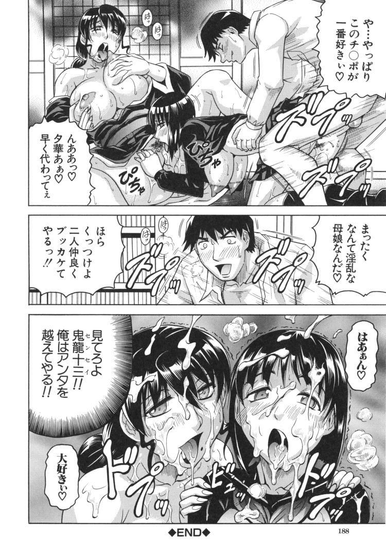 【人妻エロ漫画】義父の真珠チンポに犯される女子高生!チンポが気持ち良すぎてアヘ堕ち肉便器にされちゃいます!00036