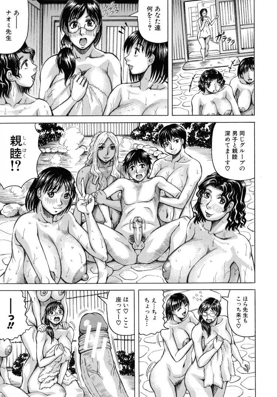 【人妻エロ漫画】熟女まみれの修学旅行は温泉でハーレムセックス!おっぱいに埋もれて何度もザーメンぶっかけちゃいます!_00013