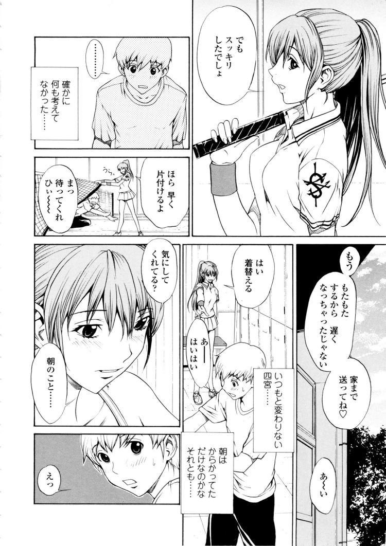 【人妻エロ漫画】茶髪ロングの可愛いJKが僕のチンポにまたがってイチャらぶセックス!更衣室で童貞卒業セックスしちゃいます!_00004