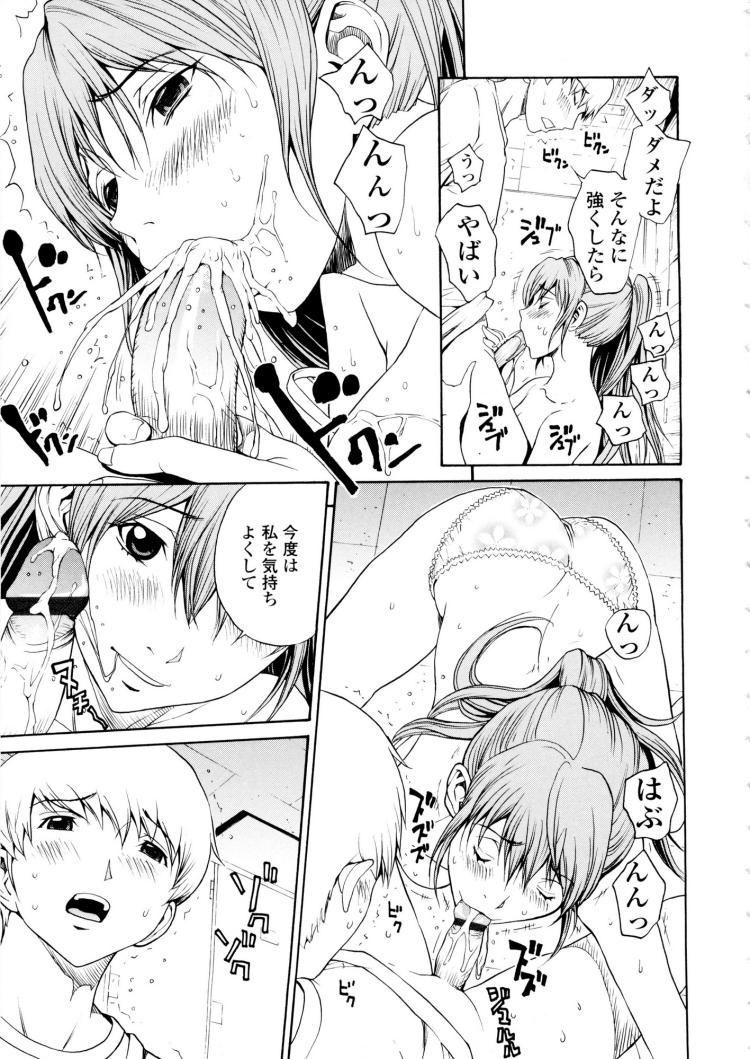 【人妻エロ漫画】茶髪ロングの可愛いJKが僕のチンポにまたがってイチャらぶセックス!更衣室で童貞卒業セックスしちゃいます!_00009