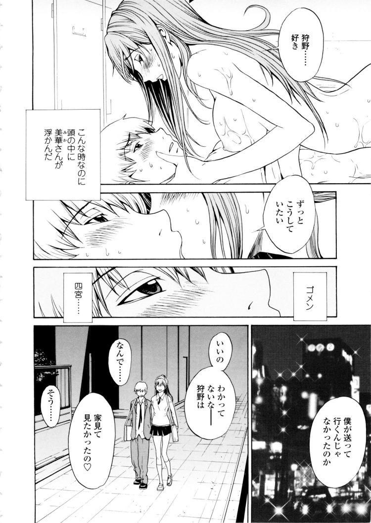 【人妻エロ漫画】茶髪ロングの可愛いJKが僕のチンポにまたがってイチャらぶセックス!更衣室で童貞卒業セックスしちゃいます!_00016