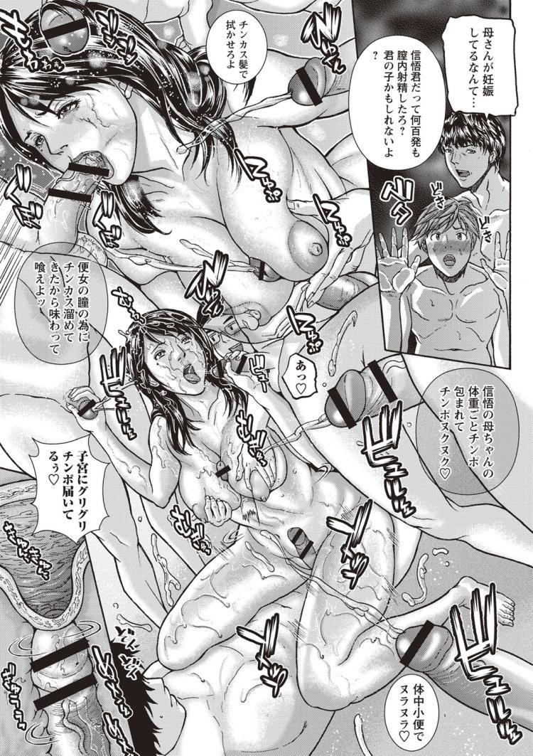 【人妻エロ漫画】息子の塾の肉便女になった熟女ママは生徒達のチンカスとおしっことザーメンにまみれて幸せ絶頂!種付け母子相姦セックスしちゃいます!_00005