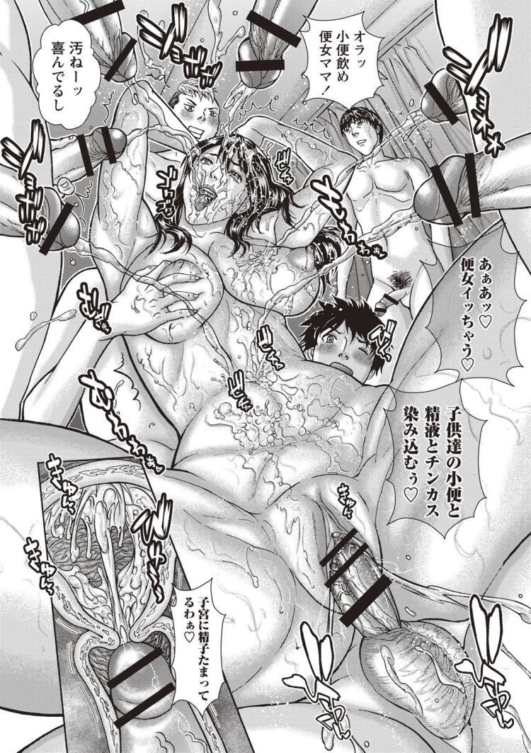 【人妻エロ漫画】息子の塾の肉便女になった熟女ママは生徒達のチンカスとおしっことザーメンにまみれて幸せ絶頂!種付け母子相姦セックスしちゃいます!_00007