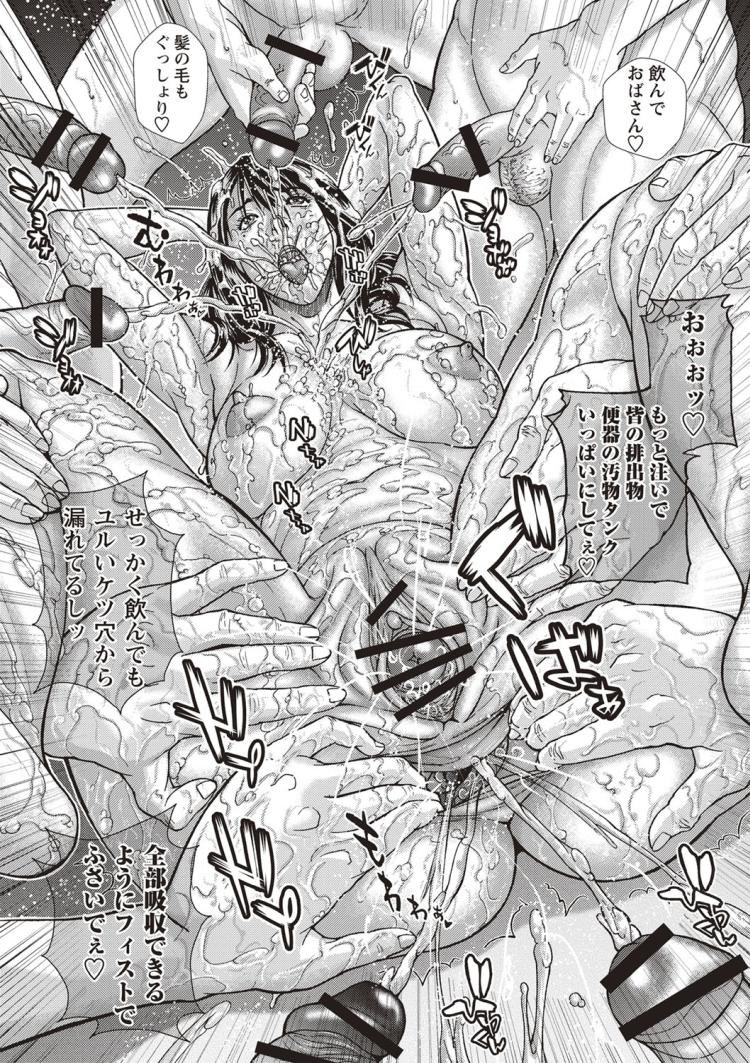 【人妻エロ漫画】息子の塾の肉便女になった熟女ママは生徒達のチンカスとおしっことザーメンにまみれて幸せ絶頂!種付け母子相姦セックスしちゃいます!_00015