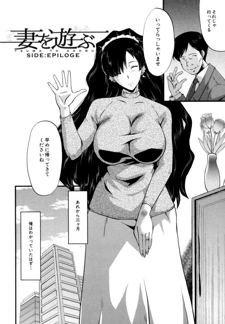 【人妻エロ漫画】妻を変えてしまったのは自分なのに‥。他人チンポを貪る妻がハメ撮りおねショタセックスしちゃいます!_00001