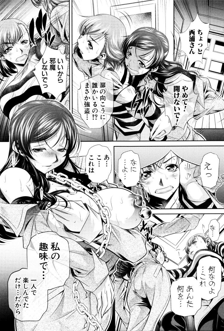 【人妻エロ漫画】セレブマンションのママ友も一緒に3Pセックス!助けに来てくれたはずなのに気づけばアヘ堕ち肉便器セックスしちゃいます!_00003