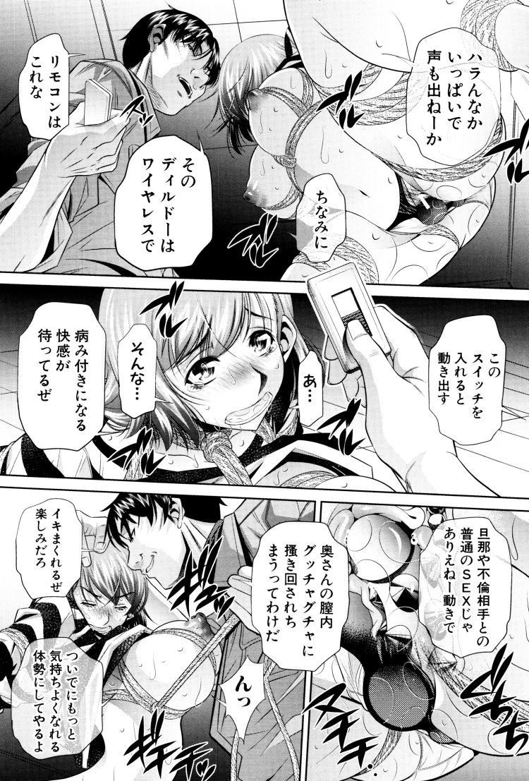 【人妻エロ漫画】セレブマンションのママ友も一緒に3Pセックス!助けに来てくれたはずなのに気づけばアヘ堕ち肉便器セックスしちゃいます!_00012