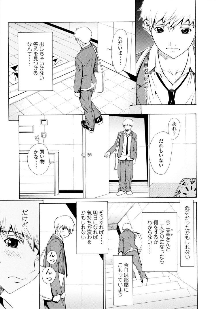 【人妻エロ漫画】「私がいいって言うまで射精しちゃだめよ」可愛すぎる義母の調教セックスにオチンポギンギンになっちゃいます!_00001