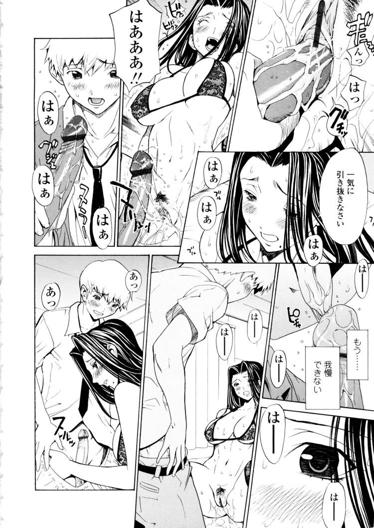 【人妻エロ漫画】「私がいいって言うまで射精しちゃだめよ」可愛すぎる義母の調教セックスにオチンポギンギンになっちゃいます!_00008