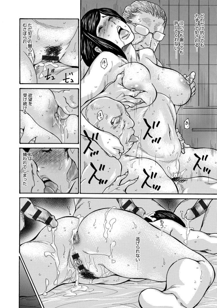 【人妻エロ漫画】4年間男日照りの未亡人妻が親しくしてくれていた爺達に輪姦レイプ! 泣き叫んでも代わる代わるオチンポぶちこまれちゃいます!_00010