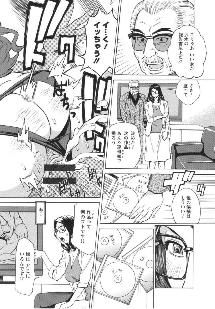 【人妻エロ漫画】淫乱母娘に親子丼セックス!母親のマンコに入ってたチンポで娘のマンコをかき回してザーメンぶっかけちゃいます!_00016