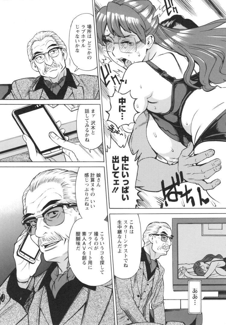 【人妻エロ漫画】淫乱母娘に親子丼セックス!母親のマンコに入ってたチンポで娘のマンコをかき回してザーメンぶっかけちゃいます!_00017