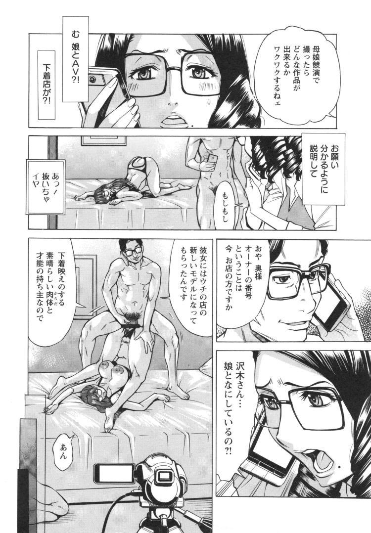 【人妻エロ漫画】淫乱母娘に親子丼セックス!母親のマンコに入ってたチンポで娘のマンコをかき回してザーメンぶっかけちゃいます!_00018