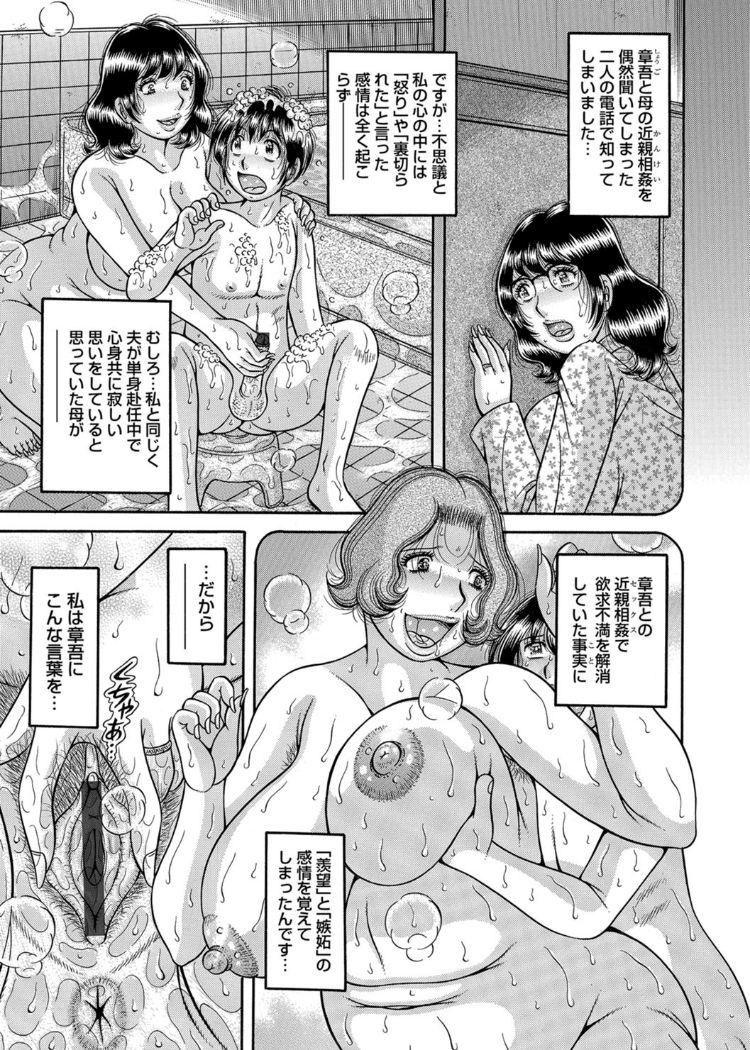【人妻エロ漫画】息子の大量ザーメンをたっぷり膣内射精!欲求不満のママのマンコに母子相姦セックスしちゃいます!_00001