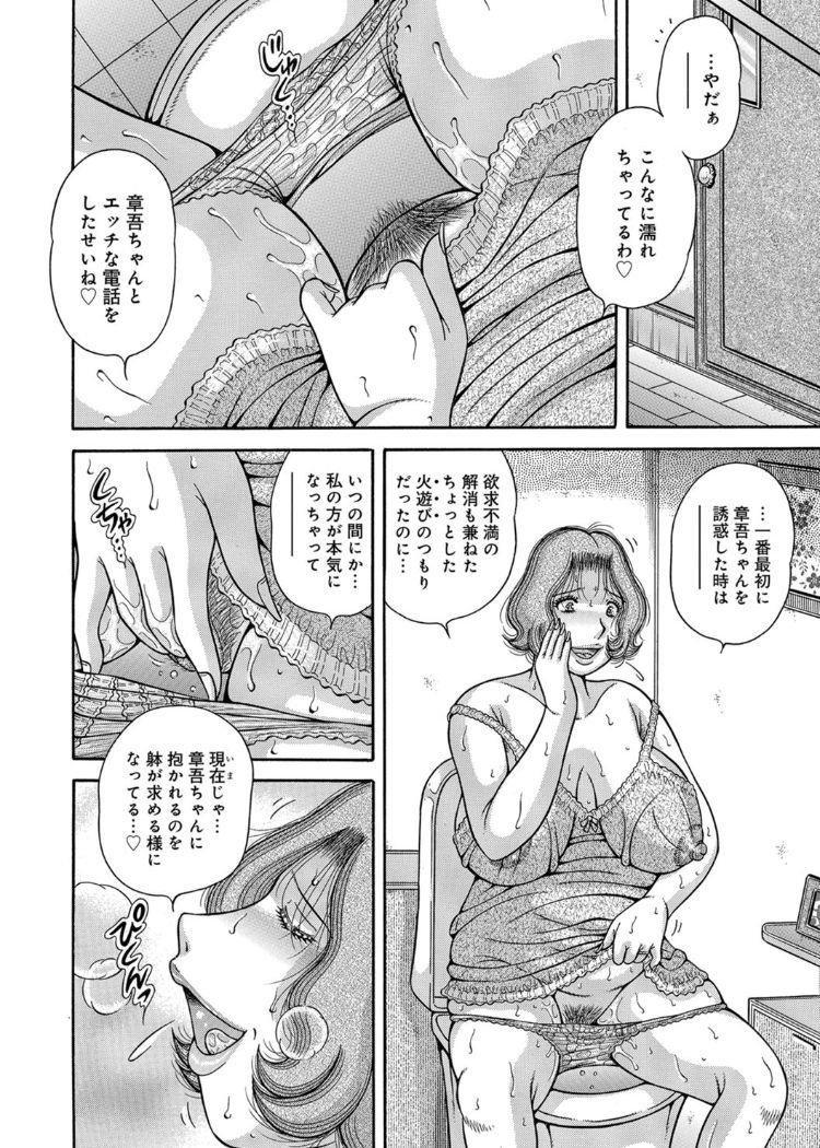【人妻エロ漫画】息子の大量ザーメンをたっぷり膣内射精!欲求不満のママのマンコに母子相姦セックスしちゃいます!_00012