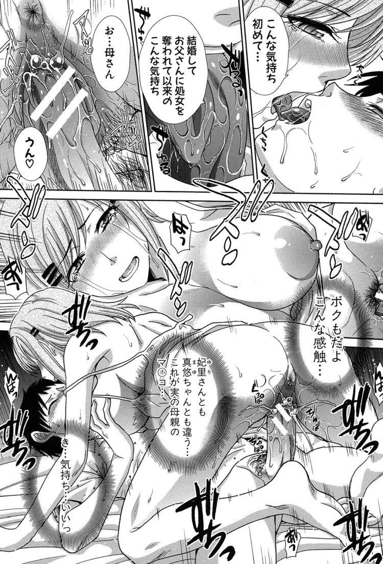【人妻エロ漫画】「ここにいっぱい注いでぇっ!」ママと義ママが僕のオチンポ取り合ってイチャらぶ近親相姦3Pセックス!ママ!気持ちいいよ!_00005
