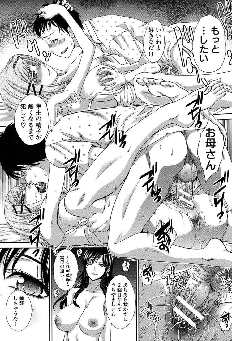【人妻エロ漫画】「ここにいっぱい注いでぇっ!」ママと義ママが僕のオチンポ取り合ってイチャらぶ近親相姦3Pセックス!ママ!気持ちいいよ!_00009