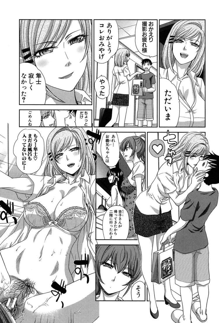 【人妻エロ漫画】「ここにいっぱい注いでぇっ!」ママと義ママが僕のオチンポ取り合ってイチャらぶ近親相姦3Pセックス!ママ!気持ちいいよ!_00013